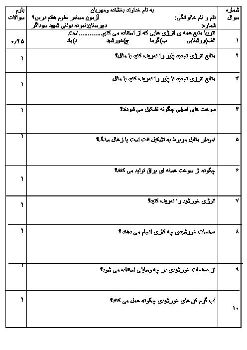 ارزشیابی مستمر علوم تجربی هفتم دبیرستان نمونه دولتی شهید سوداگر | فصل نهم: منابع انرژی