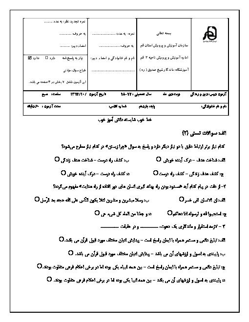 آزمون نوبت اول دین و زندگی (2) یازدهم دبیرستان ماندگار شیخ صدوق | دی 1397