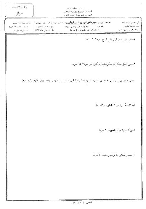آزمون نوبت دوم زمین شناسی یازدهم دبیرستان انرژی اتمی | خرداد 1397