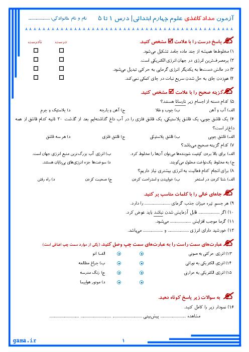 آزمون مدادکاغذی علوم تجربی چهارم دبستان ام البنین   درس 1 تا 5