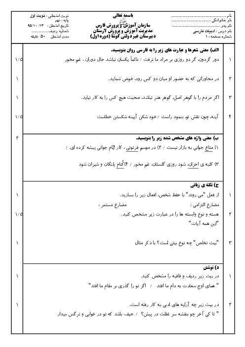 آزمون نوبت اول ادبیات فارسی دبیرستان کوشا لارستان + پاسخ تشریحی | دی 95: درس 1 تا 8