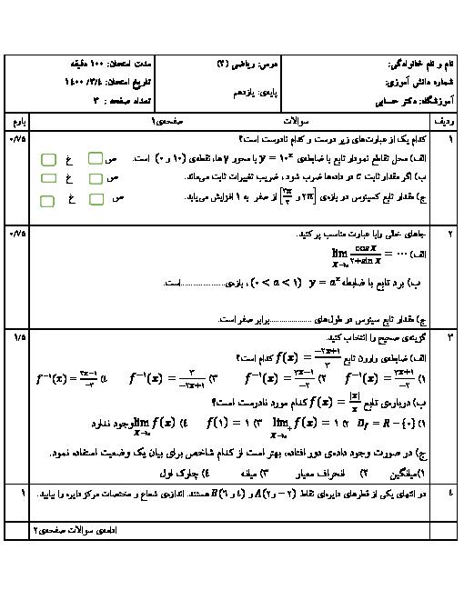سوالات آزمون نوبت دوم ریاضی (2) یازدهم دبیرستان دکتر حسابی   خرداد 1399