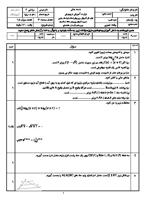 آزمون نوبت دوم ریاضی (2) یازدهم دبیرستان آیت الله خامنه ای | خرداد 1398