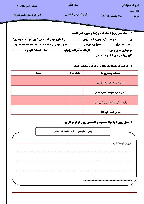 آزمون فارسی و نگارش ششم دبستان | درس 6: ای وطن