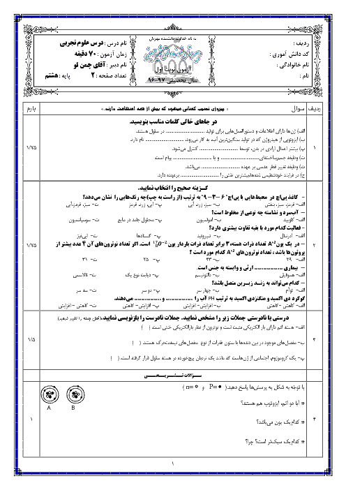 امتحان نیمسال اول علوم پایه هشتم دبیرستان نمونه دولتی شهید حسینی | دی 1396