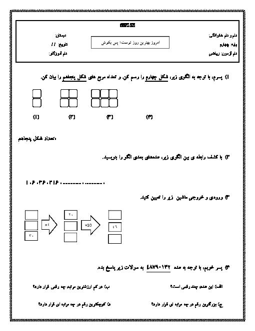 آزمون نوبت اول ریاضی چهارم دبستان ابن سینا زارچ | دیماه 1397
