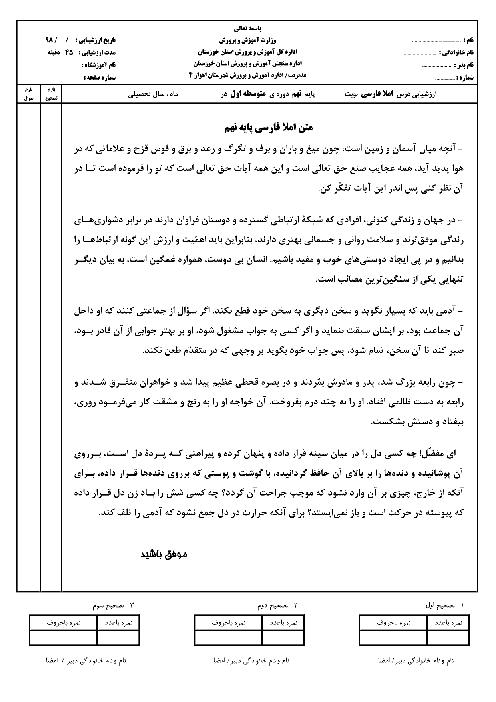سؤالات امتحان هماهنگ منطقهای نوبت دوم املای فارسی پایه نهم ناحیه 4 اهواز | اردیبهشت 1398