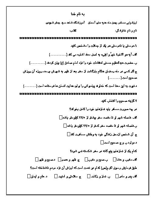 ارزشیابی هدیه های آسمانی ششم دبستان دکتر جعفر شهیدی | درس 9 تا 12
