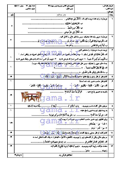 آزمون های کلاسی عربی نهم  (سری 2)| الدرسُ الآوّل: مُراجعَه دُروسِ الصَّفَّ السابِعِ و الثّامِنِ