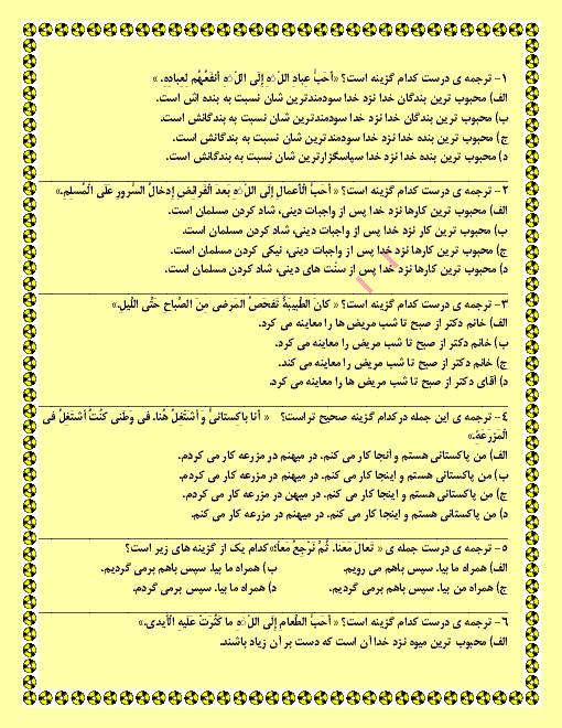 تستی یا پیشرفت تحصیلی عربی نهم  | الدَّرْسُ التّاسِعُ: نُصوصٌ حَوْلَ الصِّحَّةِ