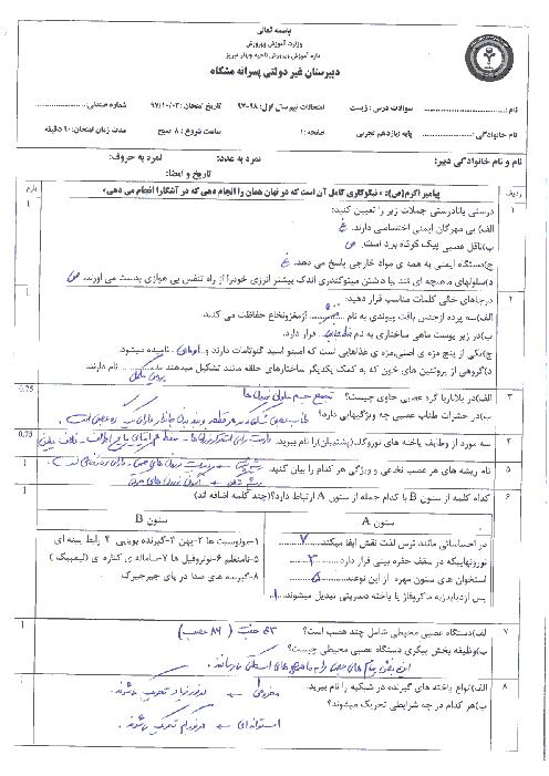 آزمون نوبت اول زیست شناسی (2) یازدهم دبیرستان مشکاة نور | دی 1397 + پاسخ