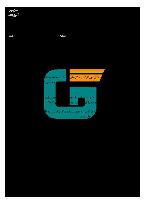 امتحان هماهنگ استانی نوبت دوم املا و انشای فارسی پایه نهم استان خراسان جنوبی   خرداد 1398