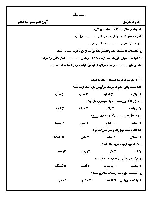آزمونک علوم تجربی هشتم مدرسه شهید باهنر | فصل 5: حس و حرکت