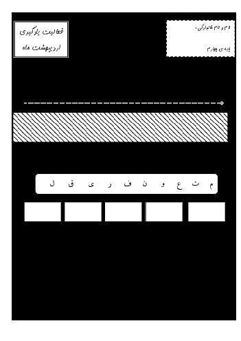 تکلیف عملکردی فارسی وعلوم اردیبهشت ماه کلاس چهارم دبستان - ادارهی تکنولوژی و گروههای آموزشی اردبیل