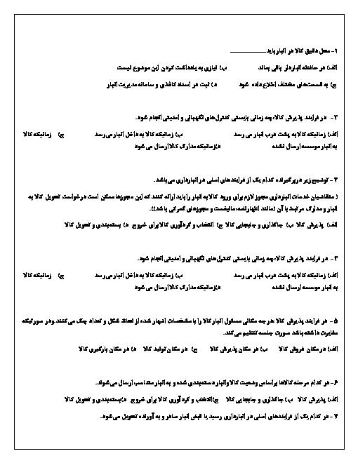 سوالات تستی کامل استان اصفهان مسئول سفارشات دهم  | خرداد 1398 همراه پاسخ