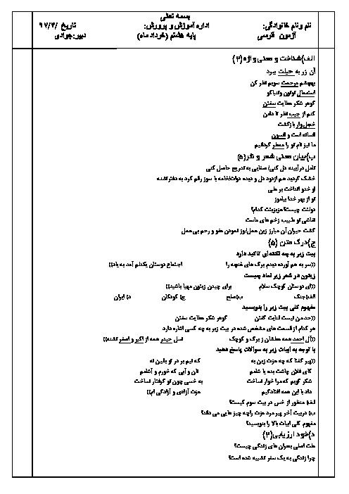 آزمون نوبت دوم ادبیات فارسی هشتم مدرسه شهید صدوقی | خرداد 1397