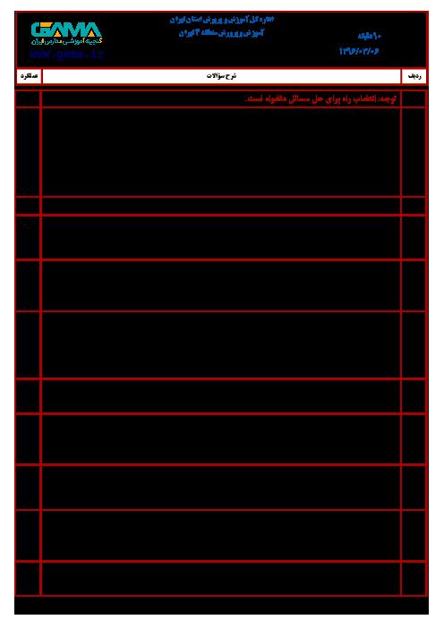 سؤالات امتحان هماهنگ نوبت دوم ریاضی ششم دبستان منطقه 4 تهران شیفت صبح + جواب | خرداد 96