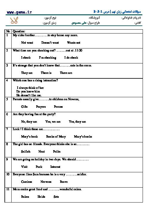 نمونه سوالات تستی زبان انگلیسی پایه نهم   درس های 1 تا 3