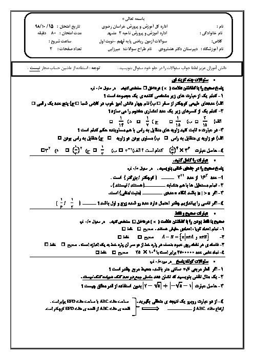 آزمون نوبت اول ریاضی نهم مدرسه دکتر هشترودی مشهد | دی 1398