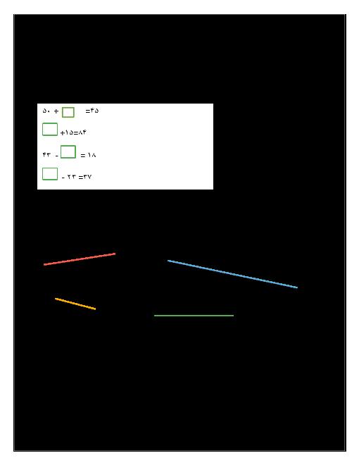 آزمون ریاضی دوم دبستان عصر دانایی   فصل 5 و 6