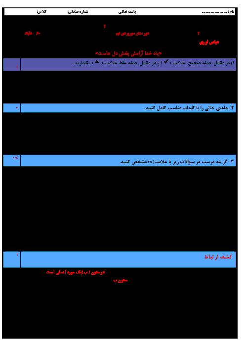 نمونه سوال امتحان مستمر پیامهای آسمان هشتم   درس 4 تا 8