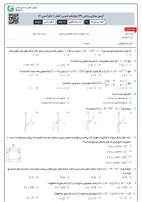 آزمون مجازی ریاضی (3) دوازدهم تجربی | فصل 1: تابع (سری 2)