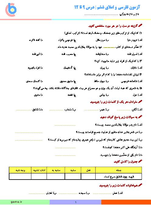 آزمون فارسی و املای کلاس ششم دبستان   درس 9 تا 12