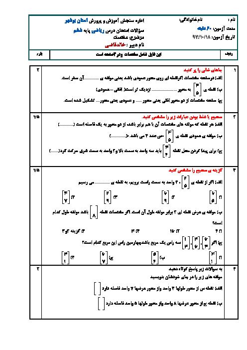 آزمونک ریاضی ششم دبستان ایران زمین | فصل 4:  مختصات