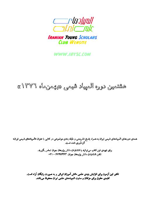 آزمون مرحله اول هشتمین المپیاد شیمی کشور | سال 1376