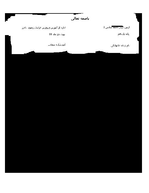 امتحان نوبت اول جامعه شناسی (2) یازدهم رشته ادبیات و علوم انسانی دبیرستان دخترانۀ سعادت - دیماه 96