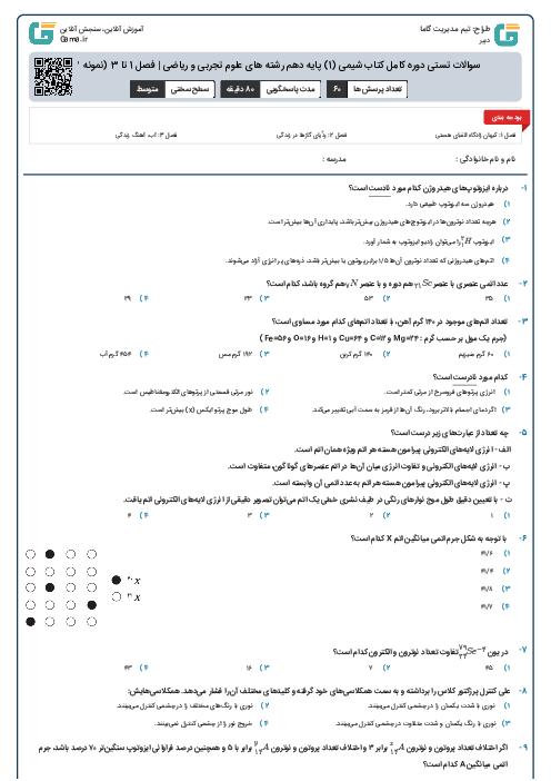 سوالات تستی دوره کامل کتاب شیمی (1) پایه دهم رشته های علوم تجربی و ریاضی   فصل 1 تا 3 (نمونه 2)