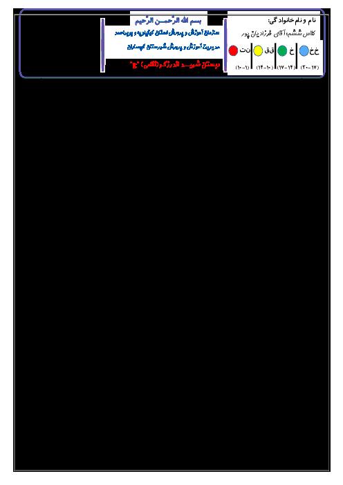 آزمون ریاضی پایه ششم دبستان نظامی   فصل 1 (صفحه 1 تا 10)