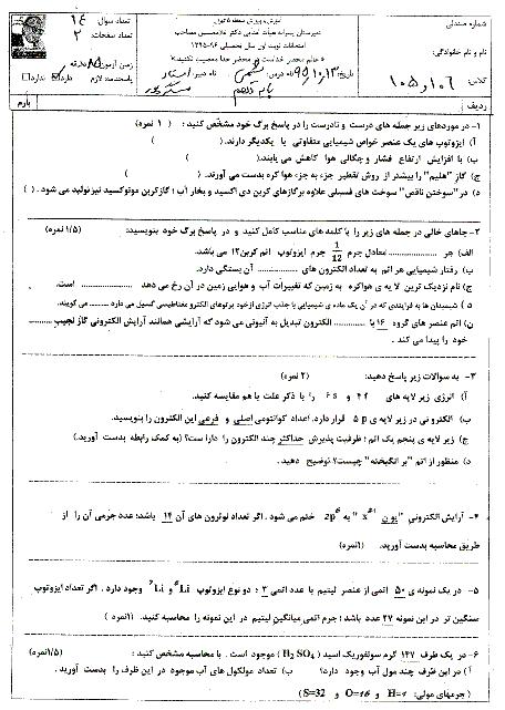 سوالات امتحان نوبت اول شیمی (1) پایه دهم رشته ریاضی و تجربی | دبیرستان دکتر مصاحب منطقه 5 تهران- دی 95