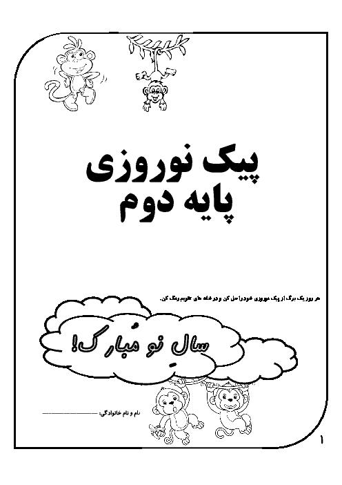 نمونه پیک نوروزی پایه دوم دبستان شهید صدری | فروردین 1395