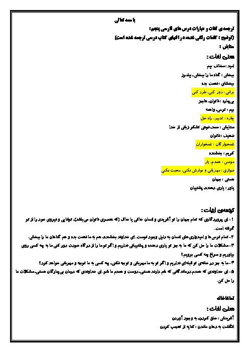 معنی لغات و شعرهای کتاب فارسی پنجم ابتدائی