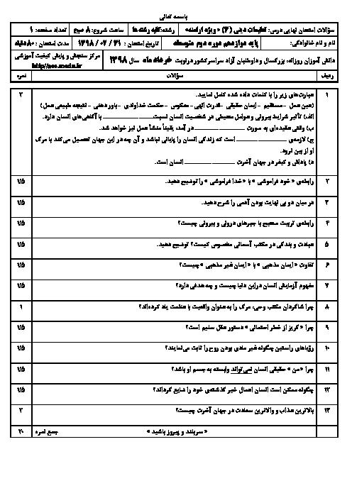 سؤالات امتحان نهایی درس دین و زندگی (۳) پایه دوازدهم ویژه اقلیتهای دینی | خرداد 98 + پاسخ