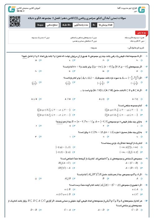 سوالات تستی آمادگی کنکور سراسری ریاضی (1) کلاس دهم | فصل 1: مجموعه، الگو و دنباله