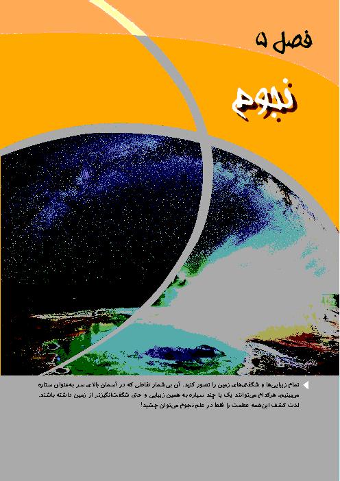 کتاب کار علوم نهم علامه حلی | فصل 10: نگاهی به فضا (نجوم)