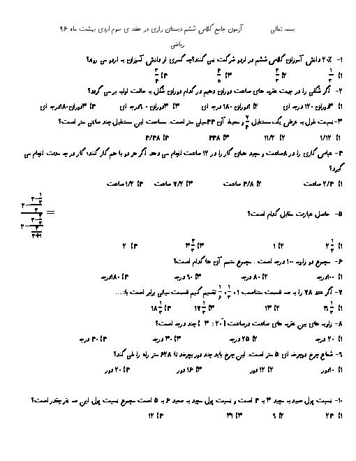 آزمون جامع پایۀ ششم دبستان رازی - اردیبهشت 96