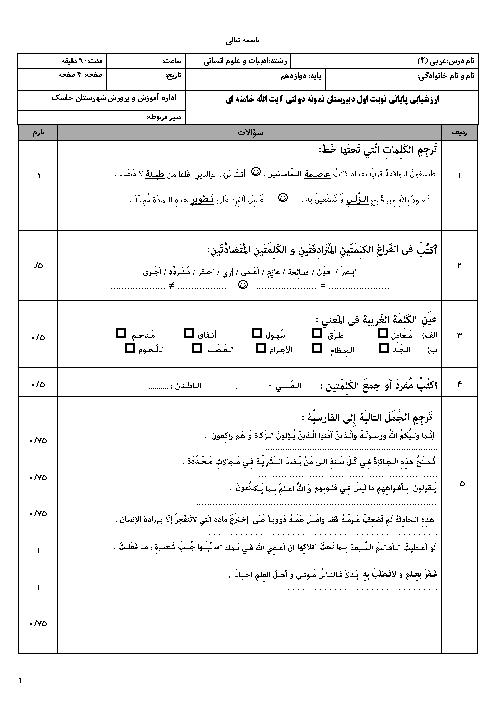 ارزشیابی پایانی نوبت اول دبیرستان نمونه دولتی آیت الله خامنه ای | دیماه 97