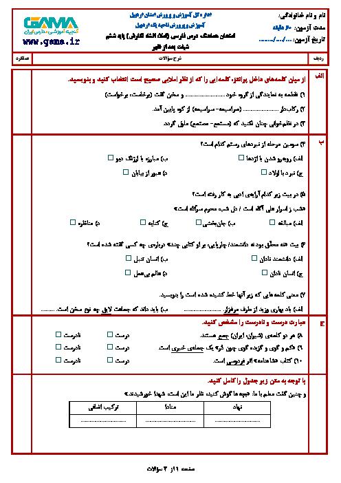 آزمون نوبت دوم املا، انشا و نگارش ششم هماهنگ ناحیه 1 اردبیل | خرداد 1398 (شیفت عصر) + پاسخ