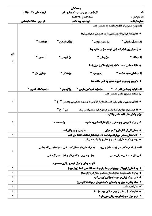 امتحان نوبت دوم مطالعات اجتماعی هشتم دبیرستان امام حسن مجتبی (ع) زابل - خرداد 96