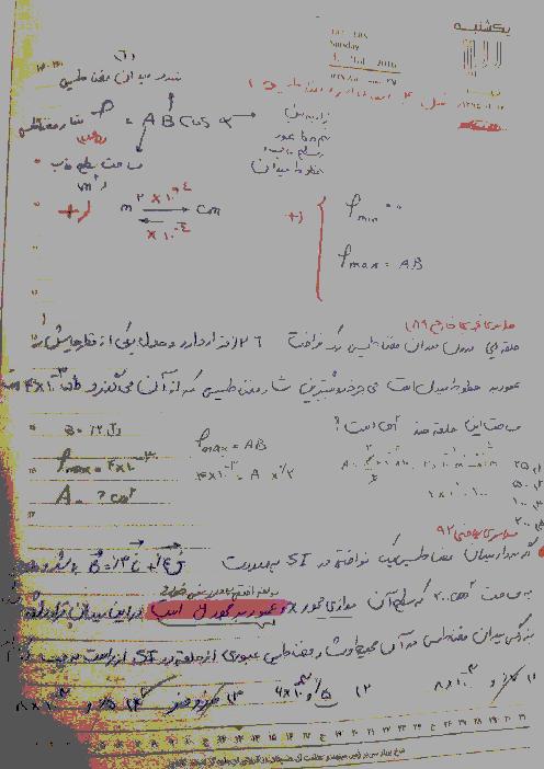 جزوه دستنویس فصل 4 القای الکترومغناطیس فیزیک یازدهم رشته ریاضی