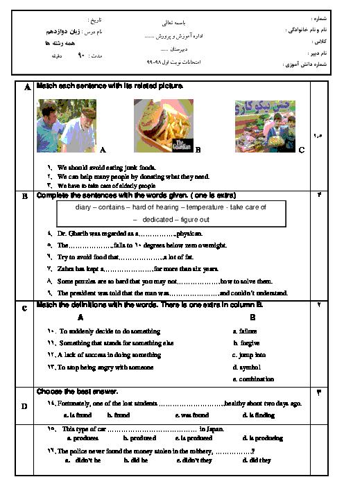 آزمون پیشنهادی نوبت اول زبان انگلیسی (3) دوازدهم | ویژه دی 98