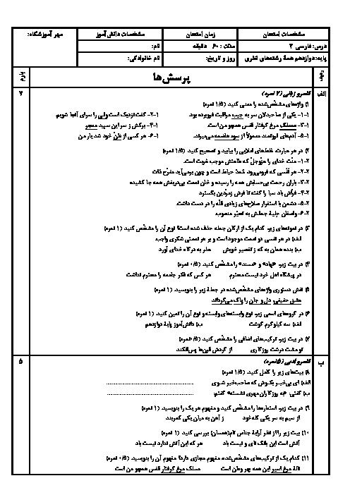 آزمون نوبت اول فارسی دوازدهم دبیرستان علاقمندان | دی 98