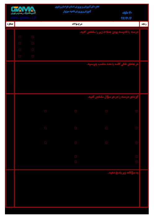 سؤالات امتحان هماهنگ نوبت دوم ریاضی پایه ششم ابتدائی مدارس ناحیۀ سبزوار | خرداد 1397