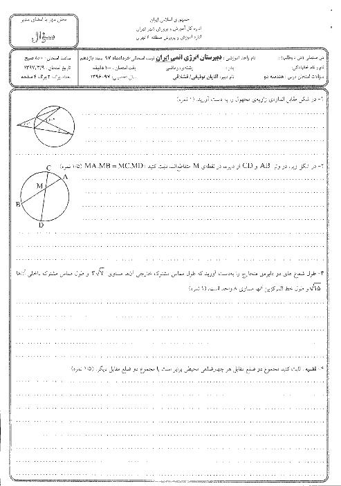 آزمون نوبت دوم هندسه (2) یازدهم دبیرستان انرژی اتمی | خرداد 1397