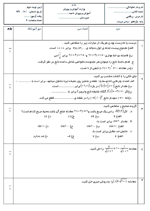 نمونه سوال امتحان نوبت دوم حسابان (1) یازدهم ریاضی و فیزیک + پاسخ تشریحی