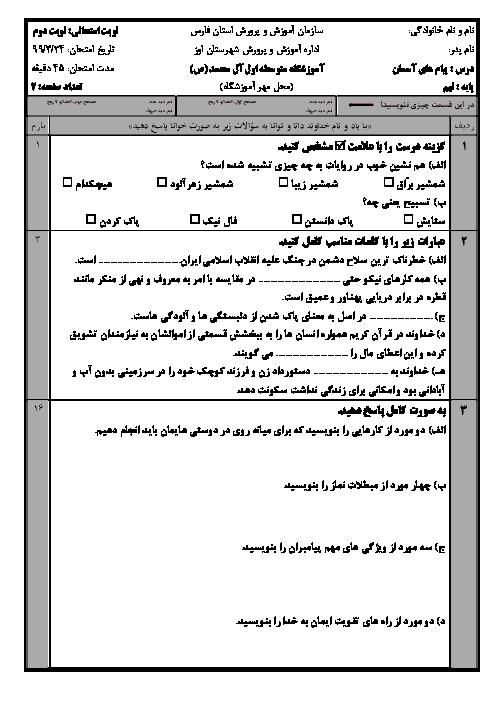 آزمون نوبت دوم پیامهای آسمان نهم مدرسه آل محمد اوز | خرداد 1399