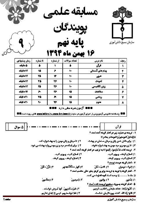 مسابقه علمی پویندگان | پایه نهم دوره اول متوسطه | بهمن 94